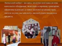 Навчальний кабінет - це єдина, органічно пов'язана система навчального обладн...