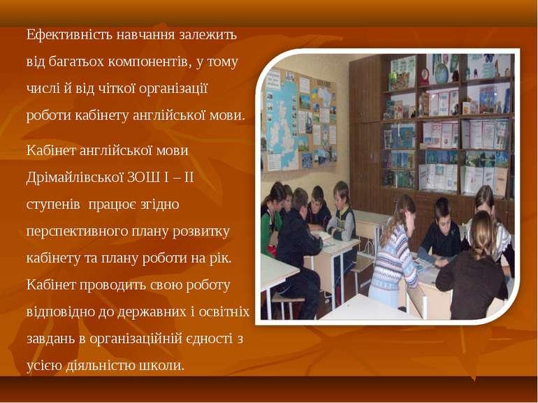Кабінет англійської мови Дрімайлівської ЗОШ І – ІІ ступенів працює згідно пер...