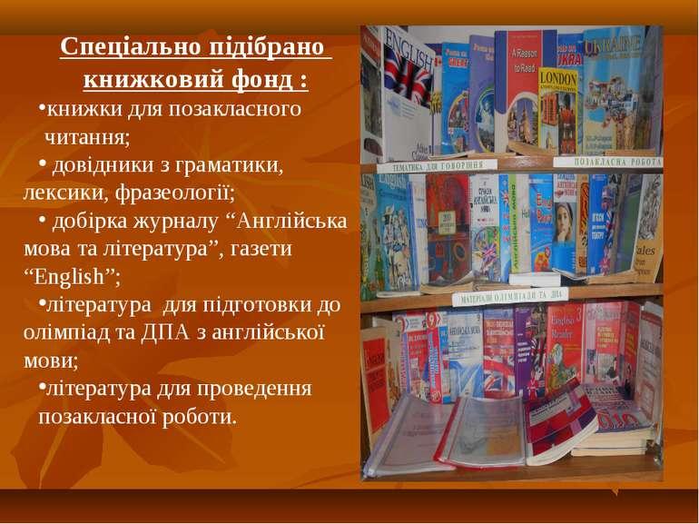 Спеціально підібрано книжковий фонд : книжки для позакласного читання; довідн...