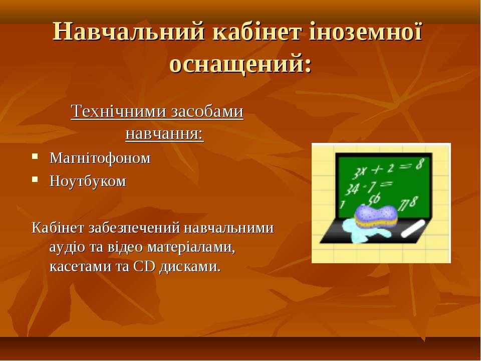 Навчальний кабінет іноземної оснащений:  Технічними засобами навчання: Магні...