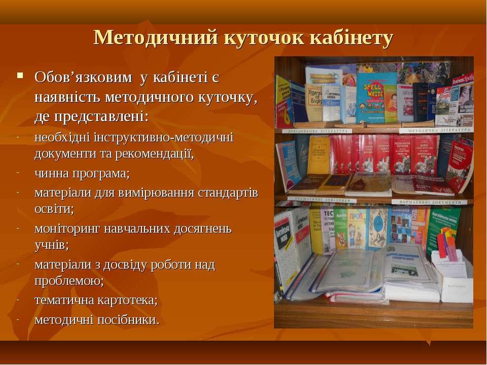 Методичний куточок кабінету Обов'язковим у кабінеті є наявність методичного к...