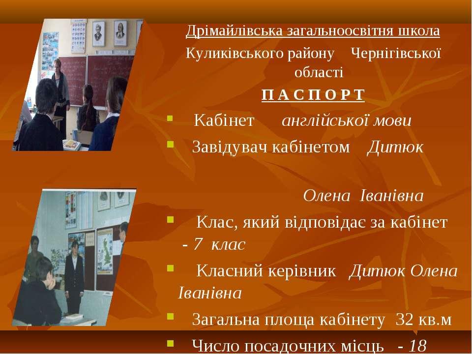 Дрімайлівська загальноосвітня школа Куликівського району Чернігівської област...