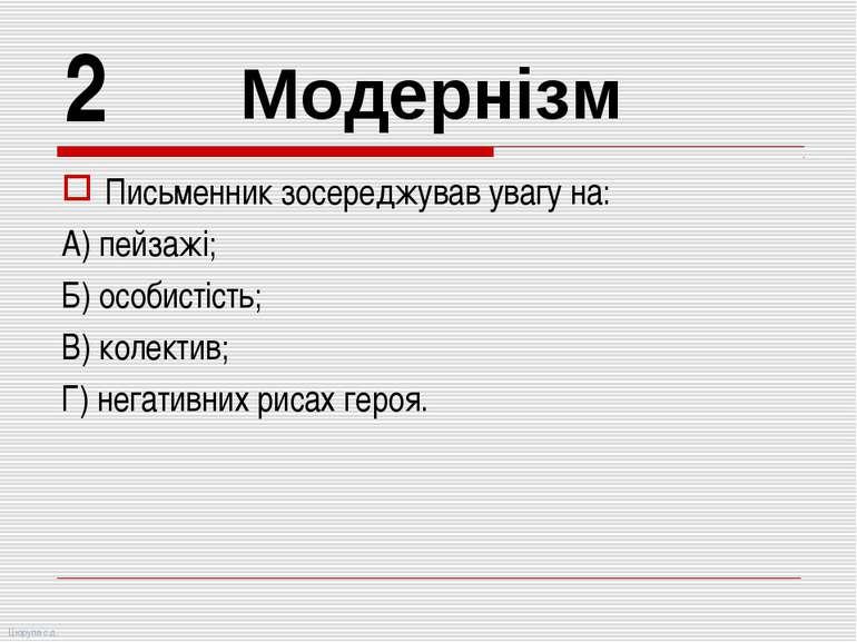 Письменник зосереджував увагу на: А) пейзажі; Б) особистість; В) колектив; Г)...