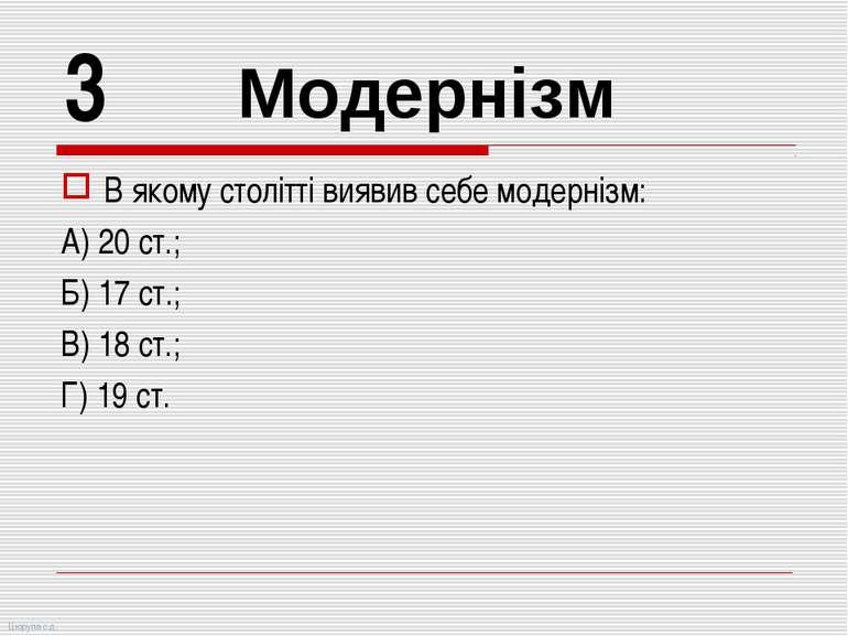 В якому столітті виявив себе модернізм: А) 20 ст.; Б) 17 ст.; В) 18 ст.; Г) 1...