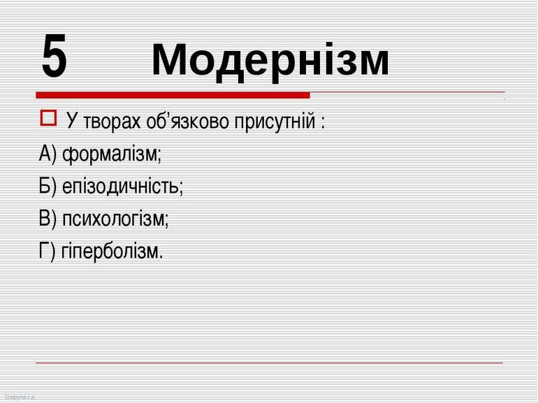 У творах об'язково присутній : А) формалізм; Б) епізодичність; В) психологізм...