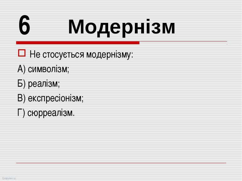 Не стосується модернізму: А) символізм; Б) реалізм; В) експресіонізм; Г) сюрр...