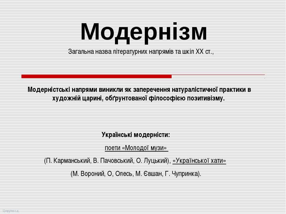 Модернізм Загальна назва літературних напрямів та шкіл XX ст., Модерністські ...