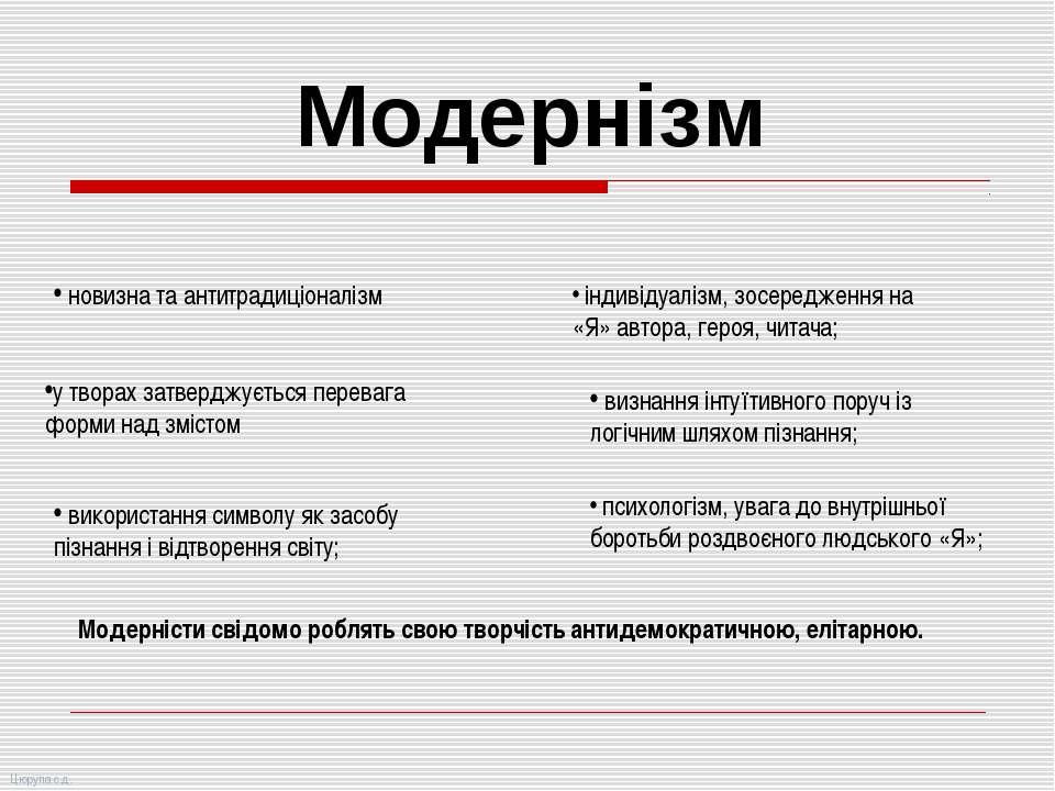 використання символу як засобу пізнання і відтворення світу; психологізм, ува...