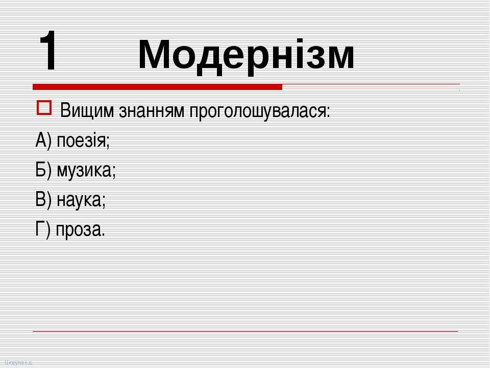 Вищим знанням проголошувалася: А) поезія; Б) музика; В) наука; Г) проза. 1 Мо...