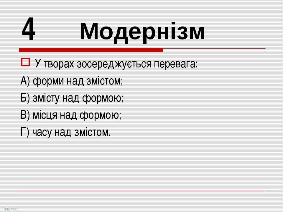 У творах зосереджується перевага: А) форми над змістом; Б) змісту над формою;...