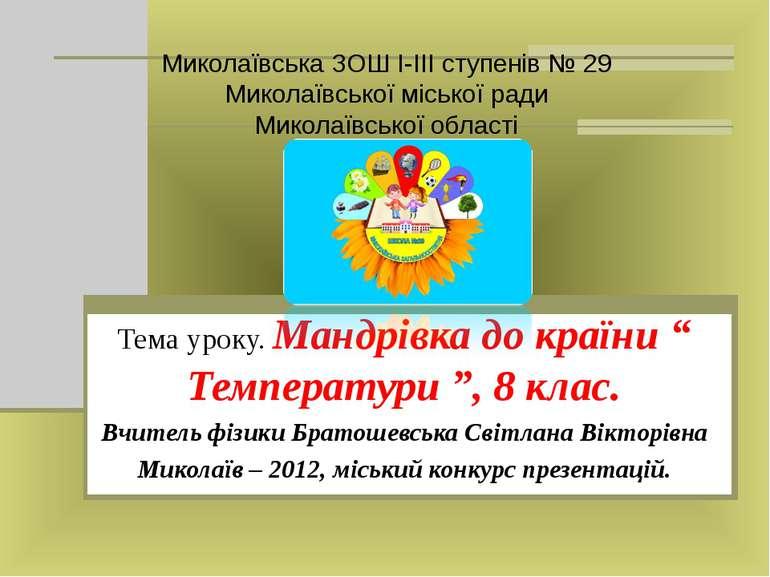 Миколаївська ЗОШ І-ІІІ ступенів № 29 Миколаївської міської ради Миколаївської...