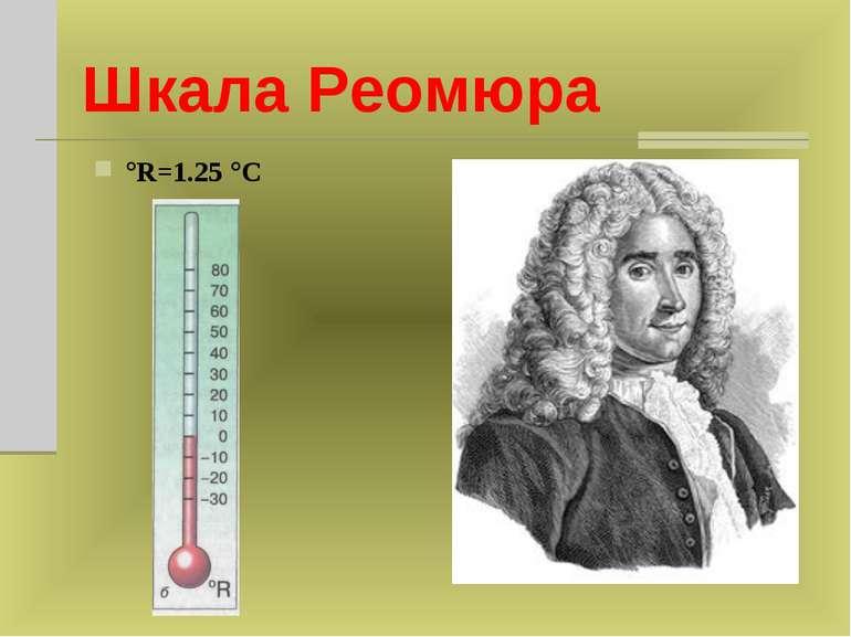 Шкала Реомюра °R=1.25 °C