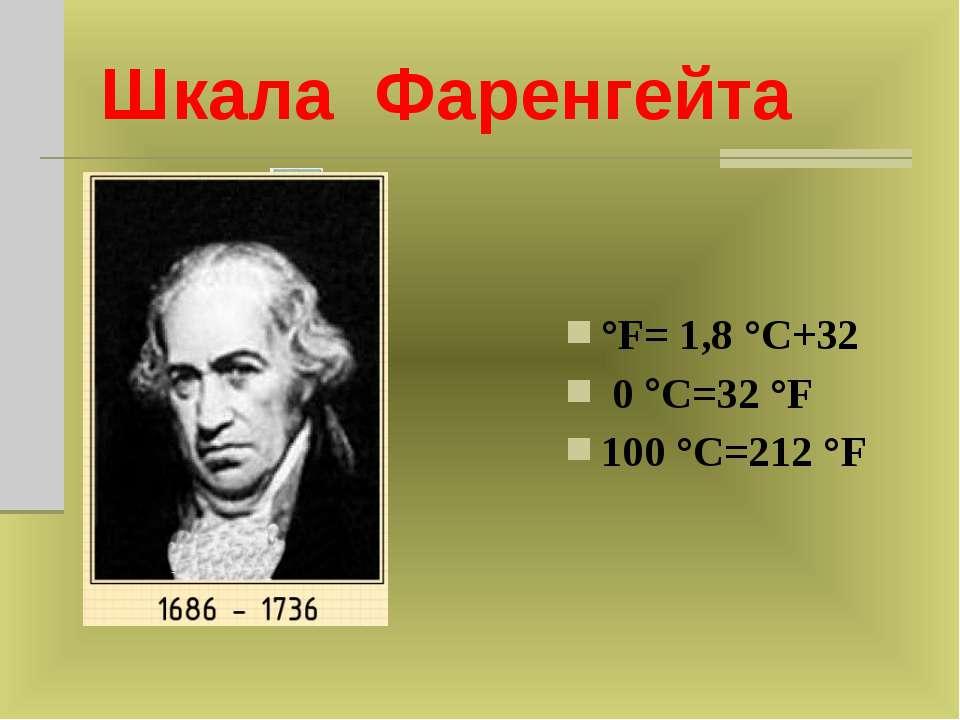 Шкала Фаренгейта °F= 1,8 °C+32 0 °C=32 °F 100 °C=212 °F