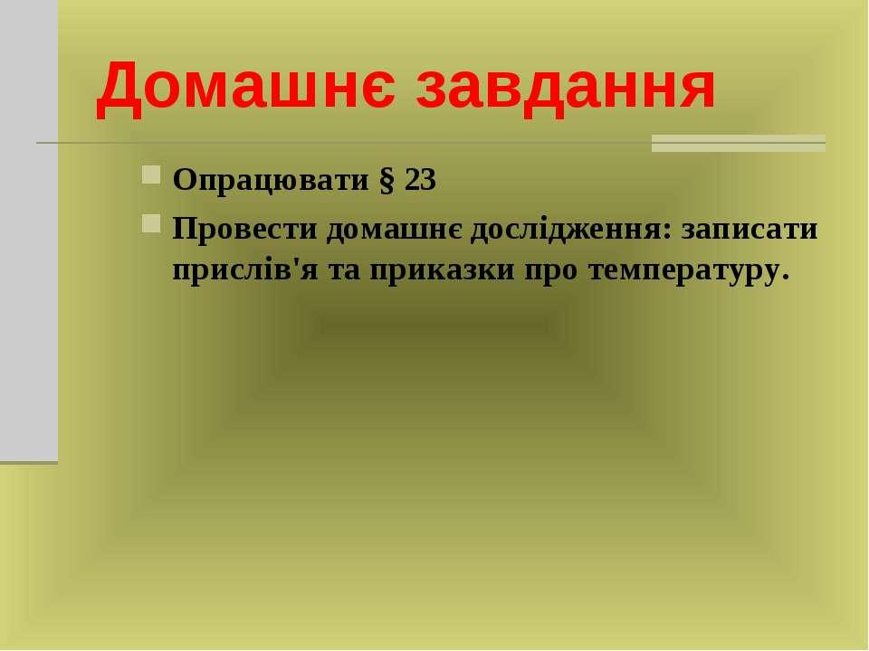 Домашнє завдання Опрацювати § 23 Провести домашнє дослідження: записати присл...