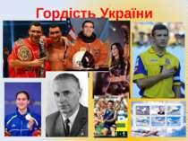 Гордість України