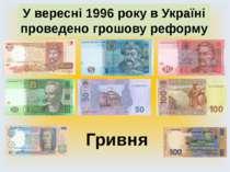 У вересні 1996 року в Україні проведено грошову реформу Гривня