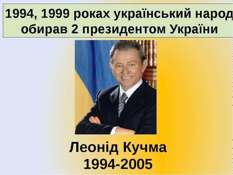 1994, 1999 роках український народ обирав 2 президентом України Леонід Кучма ...