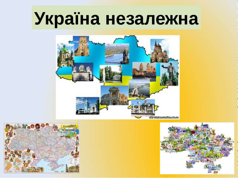 Україна незалежна