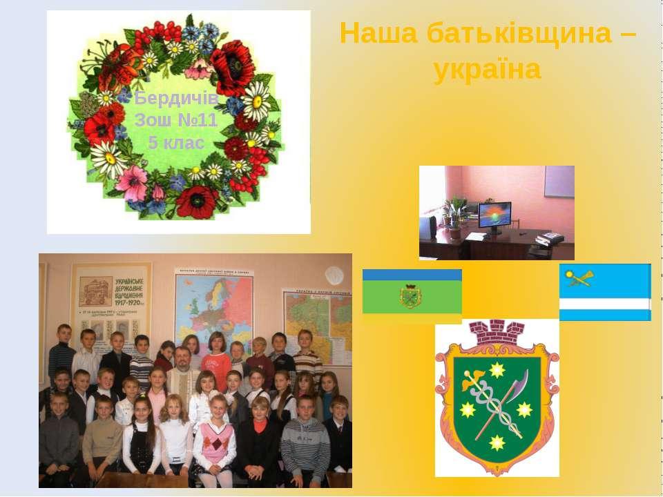 Бердичів Зош №11 5 клас Наша батьківщина – україна