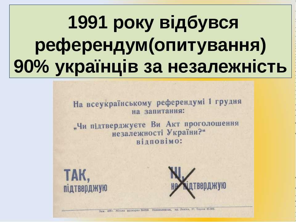 1991 року відбувся референдум(опитування) 90% українців за незалежність