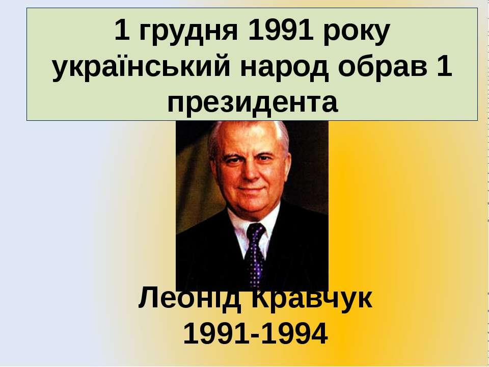 1 грудня 1991 року український народ обрав 1 президента Леонід Кравчук 1991-1994