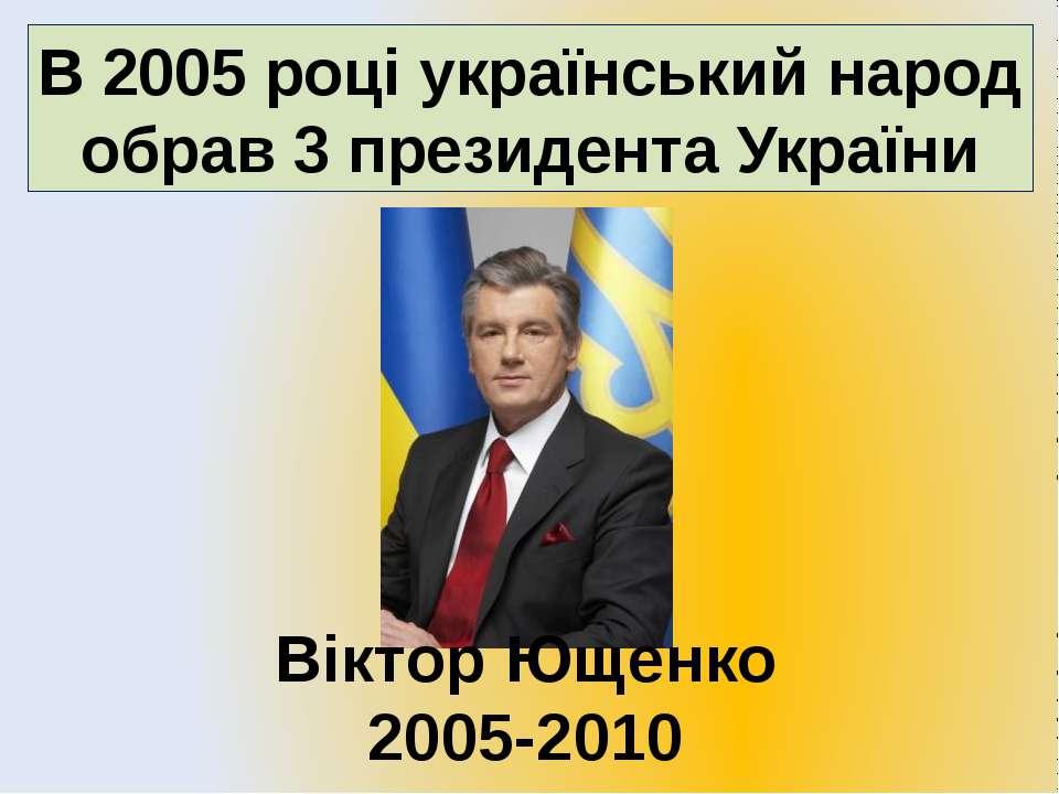 В 2005 році український народ обрав 3 президента України Віктор Ющенко 2005-2010