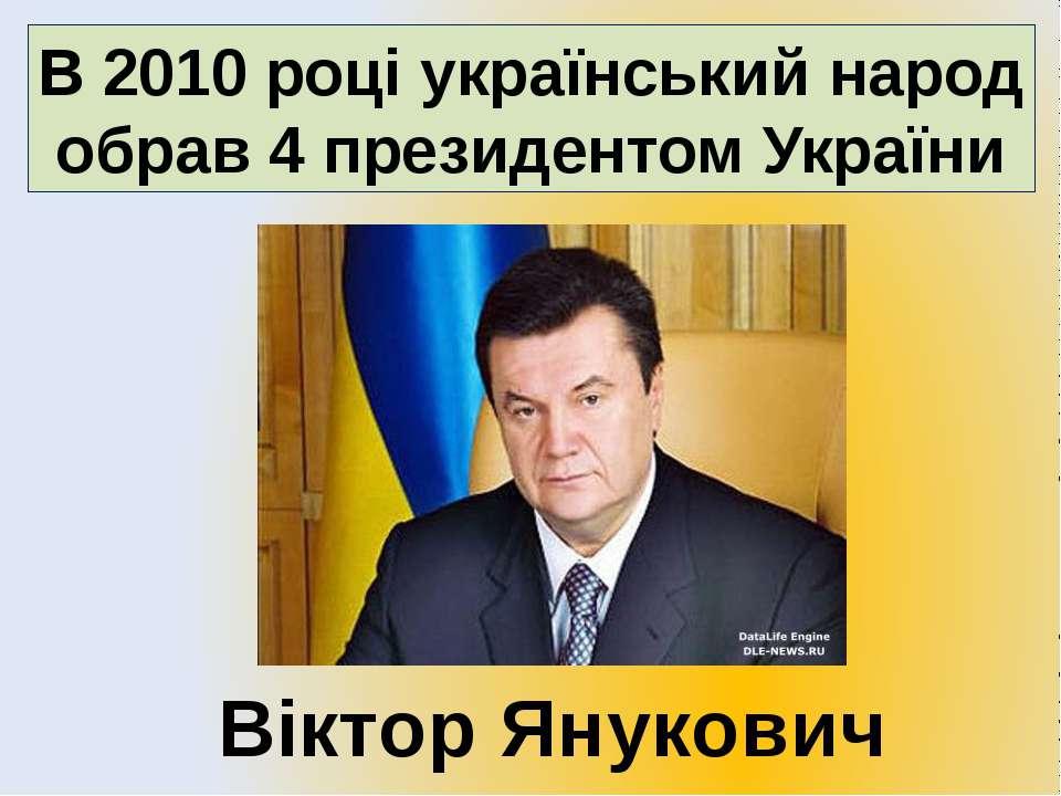 В 2010 році український народ обрав 4 президентом України Віктор Янукович