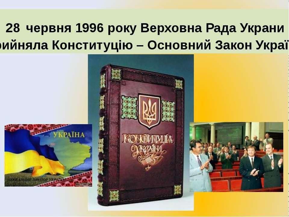 28 червня 1996 року Верховна Рада Украни прийняла Конституцію – Основний Зако...