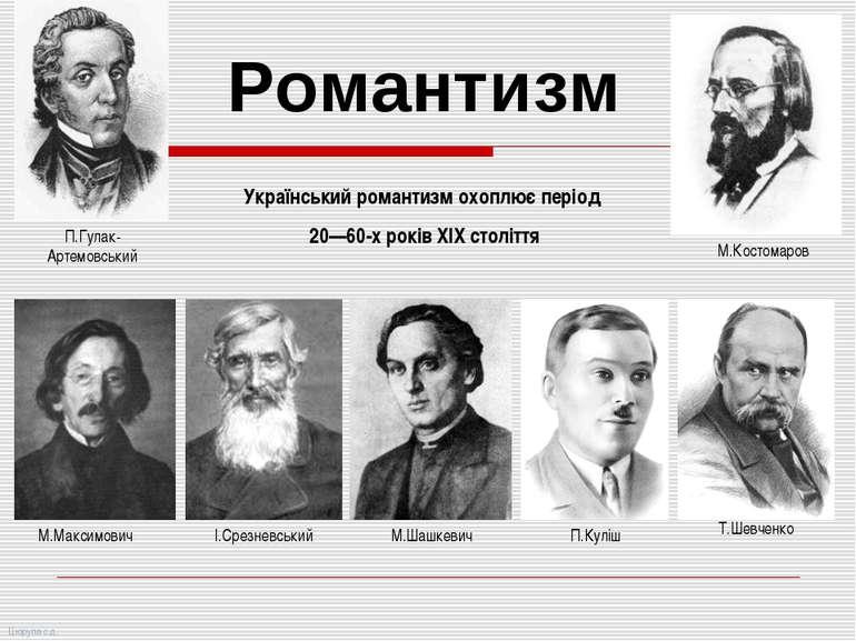Романтизм Український романтизм охоплює період 20—60-х років XIX століття П.Г...