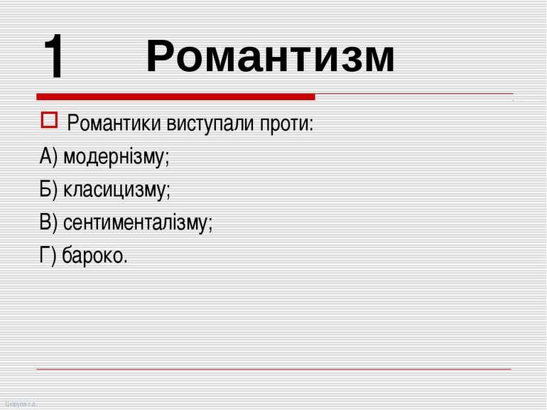 Романтики виступали проти: А) модернізму; Б) класицизму; В) сентименталізму; ...