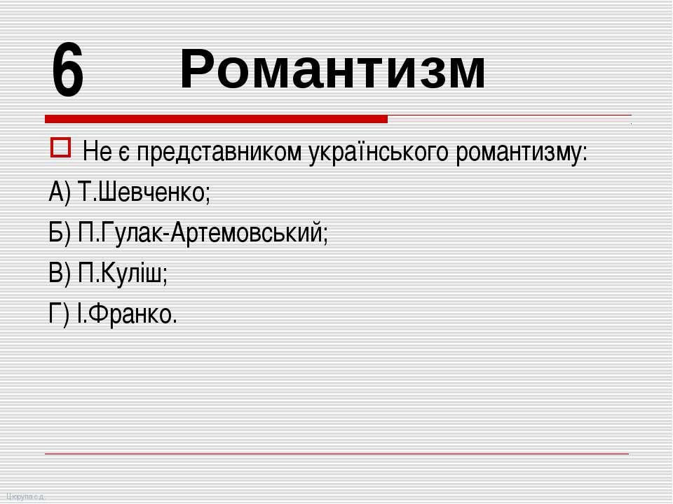 Не є представником українського романтизму: А) Т.Шевченко; Б) П.Гулак-Артемов...