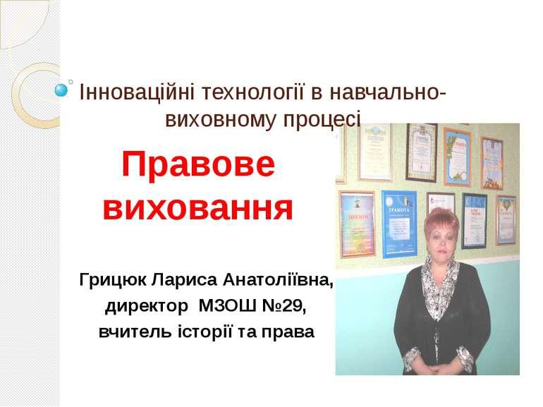 Інноваційні технології в навчально-виховному процесі Правове виховання Грицюк...