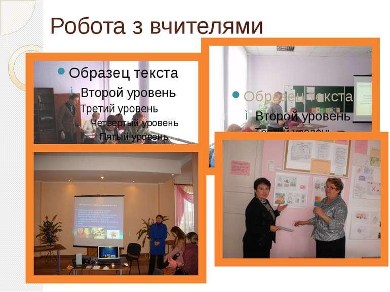 Робота з вчителями Грицюк Л.А., ЗОШ №29