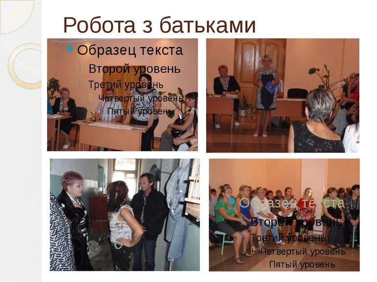 Робота з батьками Грицюк Л.А., ЗОШ №29