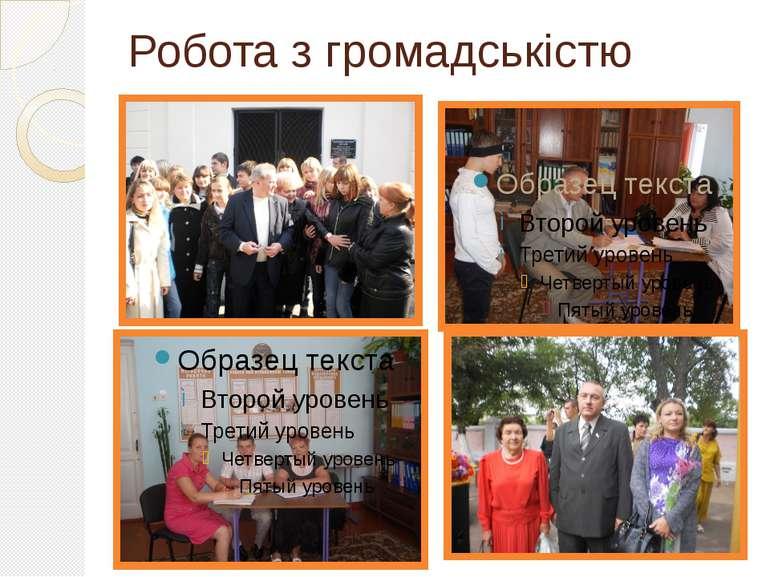 Робота з громадськістю Грицюк Л.А., ЗОШ №29