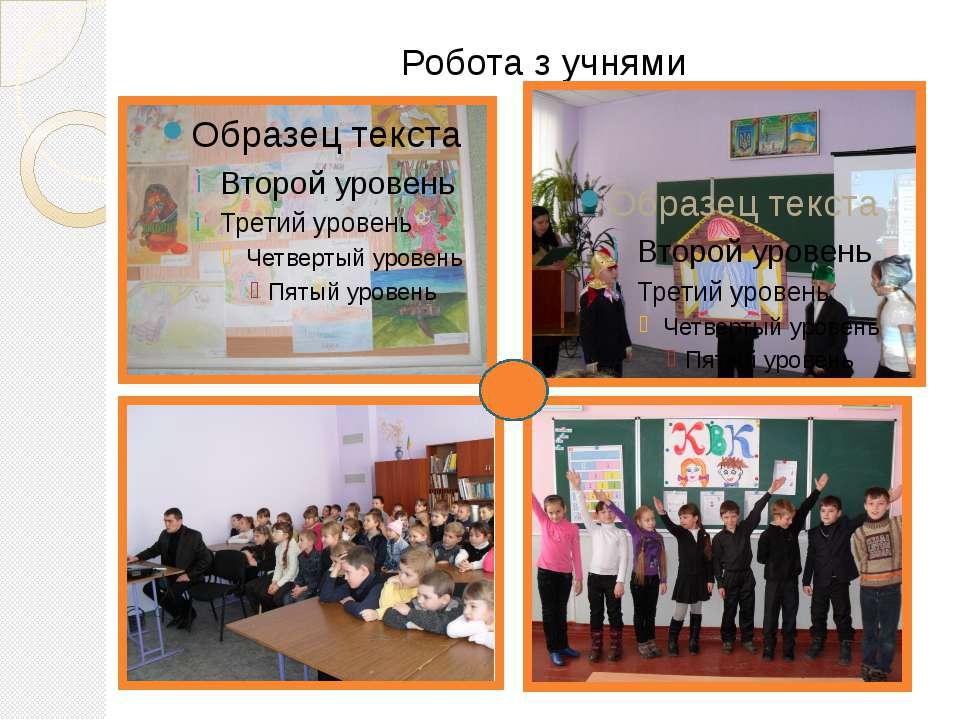Грицюк Л.А., ЗОШ №29 Робота з учнями