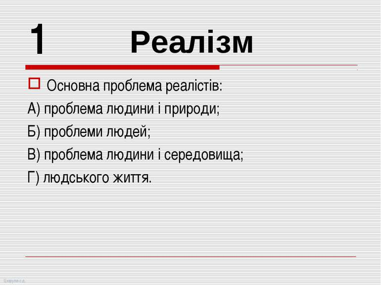 Основна проблема реалістів: А) проблема людини і природи; Б) проблеми людей; ...