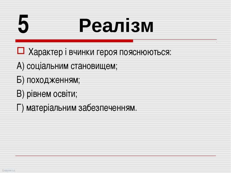 Характер і вчинки героя пояснюються: А) соціальним становищем; Б) походженням...