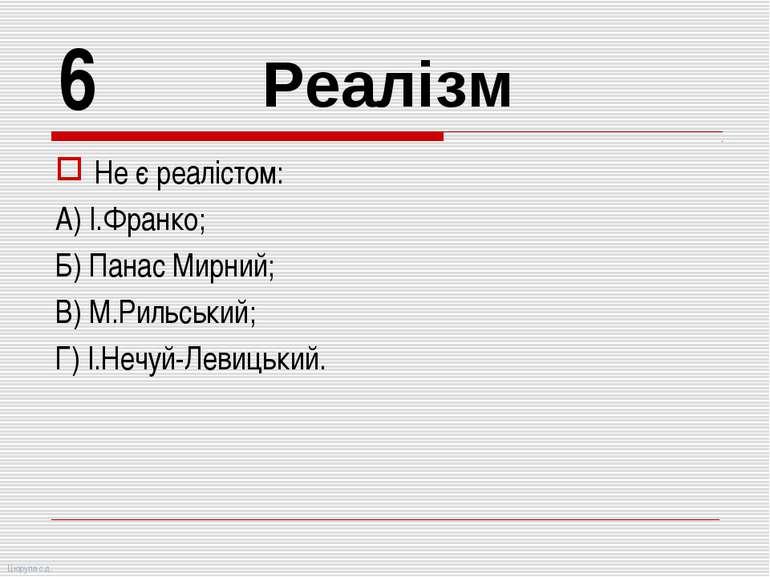 Не є реалістом: А) І.Франко; Б) Панас Мирний; В) М.Рильський; Г) І.Нечуй-Леви...