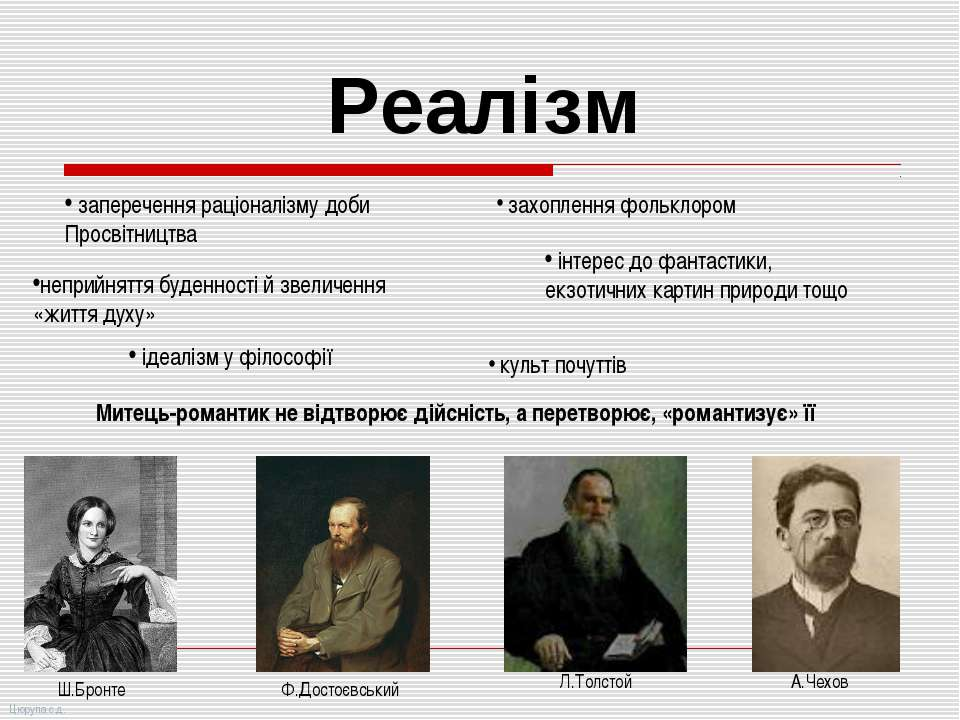 ідеалізм у філософії культ почуттів неприйняття буденності й звеличення «житт...