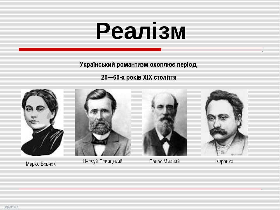 Український романтизм охоплює період 20—60-х років XIX століття Реалізм Марко...