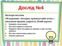 Дослід №4 Кольори веселки Обладнання: ліхтарик, прямокутний лоток з низькими ...