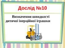 Дослід №10 Визначення швидкості дитячої інерційної іграшки