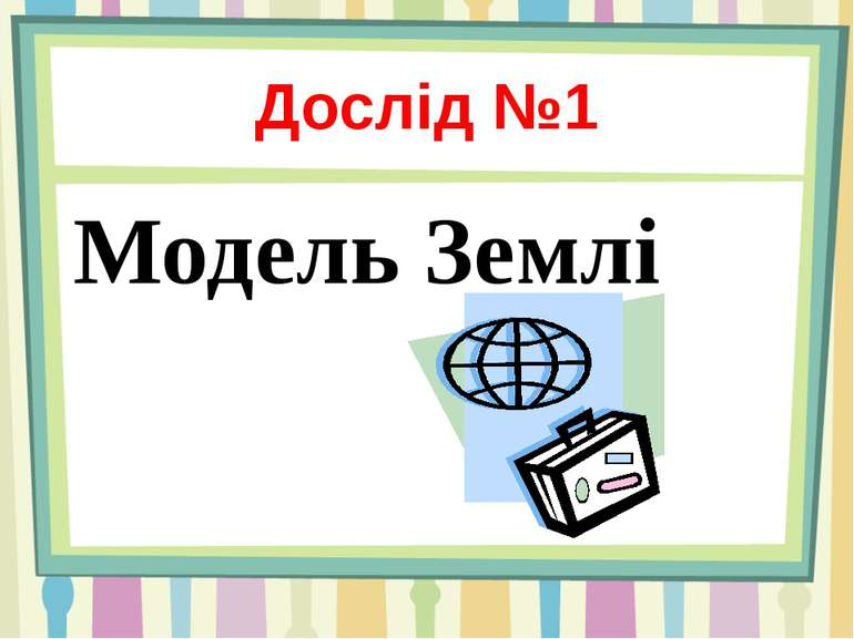 Дослід №1 Модель Землі