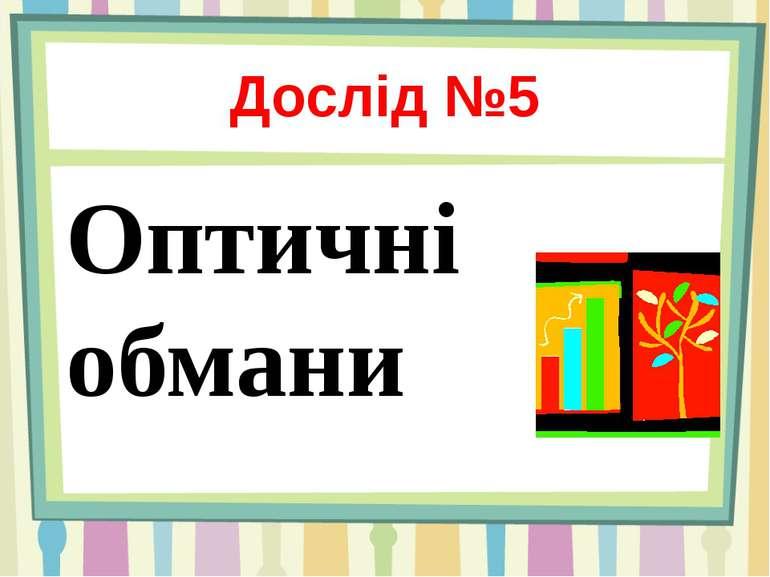 Дослід №5 Оптичні обмани