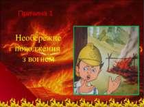 Необережне поводження з вогнем Причина 1