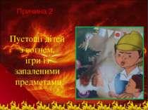 Пустощі дітей з вогнем, ігри із запаленими предметами Причина 2