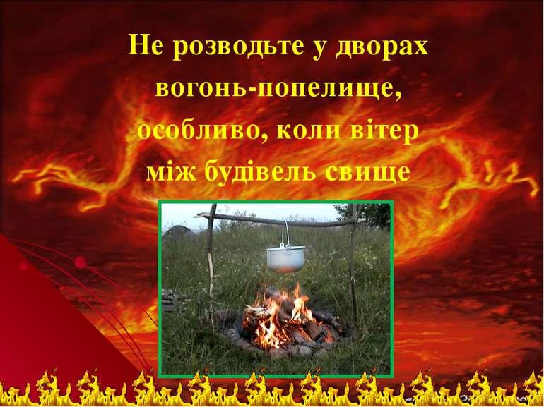 Не розводьте у дворах вогонь-попелище, особливо, коли вiтер мiж будiвель свище