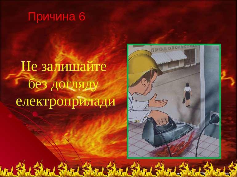 Не залишайте без догляду електроприлади Причина 6