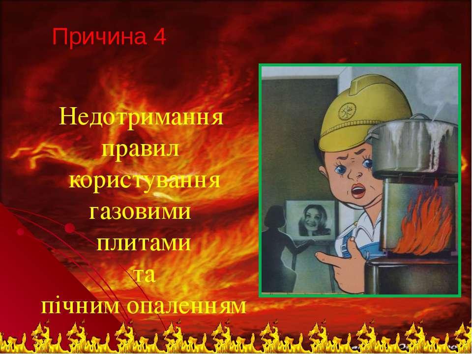Недотримання правил користування газовими плитами та пічним опаленням Причина 4